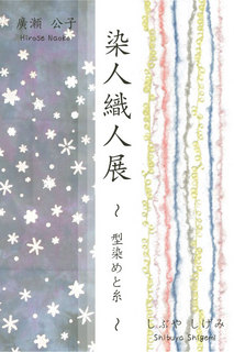 2015工房展(ギャラリー悠)DM-(縦).jpg