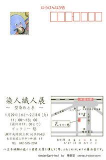 2015工房展(ギャラリー悠)DM-(表書き).jpg