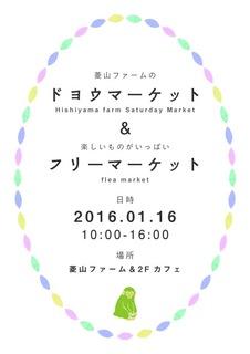 ドヨウマーケット2016image1.JPG